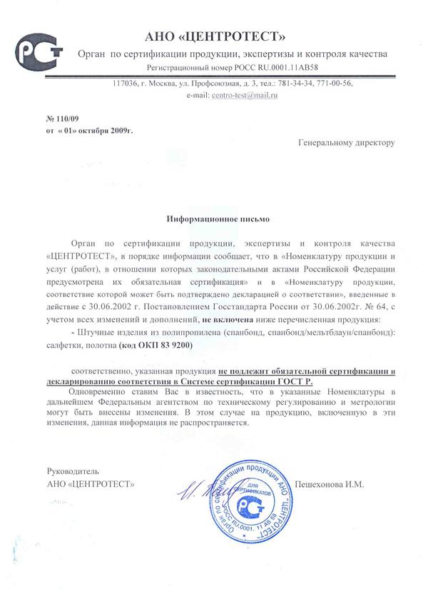 отказное письмо от сертификации образец - фото 9